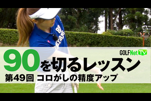 【90を切るアプローチ】第49回 コロがしの精度アップ(高橋友希子)