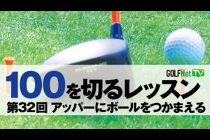 【100を切るドライバー】第32回 アッパーにボールをつかまえる(小野耕平)