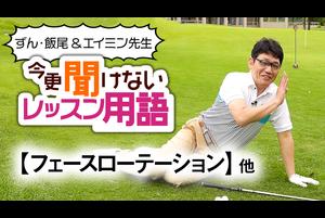 【フェースローテーション】ずん・飯尾&エイミン先生の今更聞けないレッスン用語 第5話
