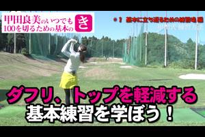【練習場の基本】甲田良美の基本のき 超基本!練習場の活用術編 第3話