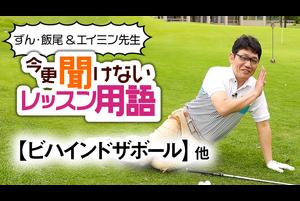 【ビハインドザボール】ずん・飯尾&エイミン先生の今更聞けないレッスン用語 第6話