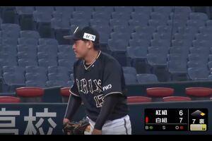 【オリックス・バファローズ】7回裏紅組 ドラフト1位宮城大弥が登板!