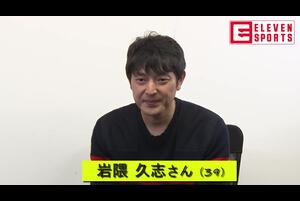 岩隈久志さん独占インタビュー【第1弾】