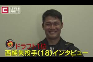 【阪神ドラ1】西投手・独占インタビュー