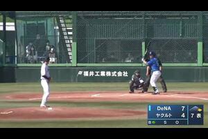 4月21日(水)、ヤクルト戸田球場で行われた東京ヤクルトスワローズ対横浜DeNAベイスターズの一戦で7回表、DeNA・細川成也選手が2打席連続ホームランを放った。