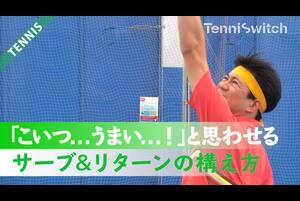 対戦相手に「こいつ...うまい...!」と思わせるサーブとリターンの構え方をテニス芸人 しまぞうZが伝授します。