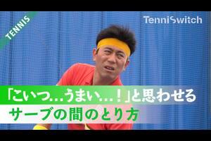 対戦相手に「こいつ...うまい...!」と思わせるサーブの間のとり方をテニス芸人 しまぞうZが伝授します。
