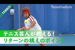 対戦相手にチャンスを与えないリターンが返せる構え方をテニス芸人 バモス!わたなべが伝授します。