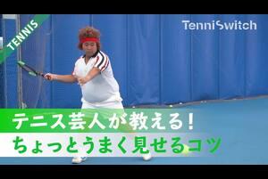 試合開始前に対戦相手にプレッシャーを与えるストローク練習のやり方をテニス芸人 バモス!わたなべが伝授します。