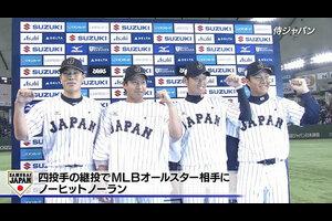 【日米野球2014】プロ野球80年の悲願、MLB相手にノーヒットノーラン!