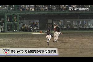 【日米野球2014】MLBも驚いた広島・菊池のスーパープレー!!