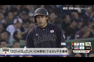 【日米野球2014】MVPは俺だ! 柳田悠岐の豪快なフルスイング