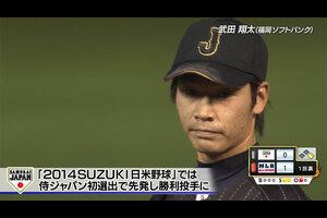 【日米野球2014】MLB打線も手が出ない、武田翔太の魔球