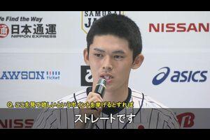 「第29回WBSC U-18ベースボールワールドカップ」に出場する侍ジャパンU-18代表の記者会見と結団式が都内で行われ、佐々木朗希投手(大船渡)や奥川恭伸投手(星稜)らが悲願の世界一への思いを語った。