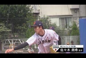 【侍ジャパンU-18代表国内合宿】最後は佐々木が締めた!初実戦は4投手の完封リレー!!