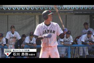 「第29回 WBSC U-18ベースボールワールドカップ」に出場する野球日本代表「侍ジャパン」U-18代表の直前合宿3日目。ダブルヘッダーで行われた実戦試合の2試合目、初回 遠藤(東海大相模)が先制のタイムリーヒット。7回には4番に座った石川(東邦)が一時同点に追いつくタイムリーツーベースを放った。