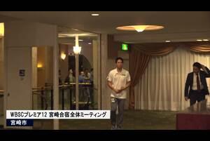『ENEOS 侍ジャパンシリーズ 2019「日本 vs カナダ」』(10月31日、11月1日)とプレミア12(11月2日開幕)に向けた侍ジャパントップチームの宮崎合宿開始を翌日に控え、全体ミーティングが行われた。