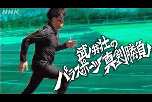 十種競技元日本チャンピオン武井壮が短距離で真剣勝負!