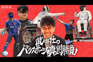 「NHKひるまえほっと(総合・関東甲信越)」9月18日(金)放送予定。<br /> 武井壮が東京パラリンピックの延期を、どう乗り越え、再び立ち上がったのか!アスリートたちに真剣にインタビュー!