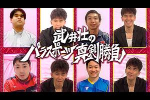 「NHKひるまえほっと(総合・関東甲信越)」9月18日(金)放送。<br /> 武井壮が真剣インタビュー!今パラアスリートたちは何を考えどう過ごしているのか!