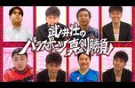 百獣の王・武井壮が東京パラリンピックを目指すアスリートたちにインタビュー!