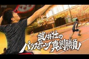「NHKひるまえほっと(総合・関東甲信越)」武井壮!世界トップクラス、最高時速150キロの強烈ショットが武器の眞田卓選手と激突!