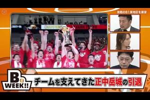 【Bリーグ】開幕直前スペシャル!チームの戦力分析(アルバルク東京)