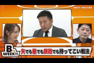 【Bリーグ】開幕直前スペシャル!チームの戦力分析(富山グラウジーズ)