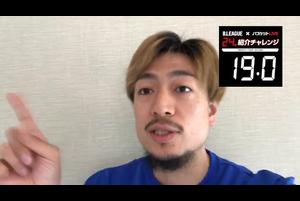 【B.LEAGUE 24秒紹介チャレンジ】堤啓士朗のおうち推し!「指を振ること」