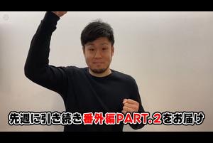 【Bリーグ】選手投票で作る最強ベスト5!【番外編~PART.2】