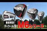 【徹底解説】テーラーメイド「M6 シリーズ」