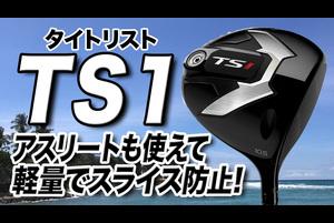タイトリスト「TS1 ドライバー」【レビュー企画】