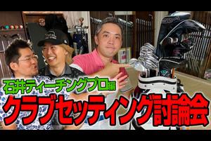 【スポナビGolf討論会】石井さんのクラブセッティング