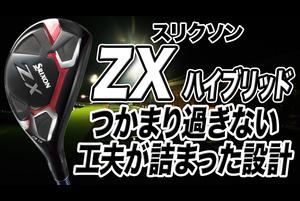 ダンロップ「スリクソン ZX ハイブリッド」【レビュー企画】