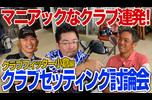 【スポナビGolf討論会】小倉さんのクラブセッティング