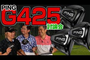 【スポナビGolf討論会】G425ドライバー編