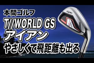 本間ゴルフ「T//WORLD GS アイアン」【レビュー企画】