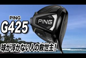PING「G425 MAX ドライバー」【レビュー企画】