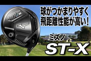 2020年にMIZUNO (ミズノ)の最新作として「ST-200」というシリーズが発売されました。今回はその派生モデルとして発売された「ST-X ドライバー」をティーチングプロの石井良介さんに試打してもらい、その特徴を語っていただきました。<br /> <br /> ※本動画はスポーツナビが独自で企画したものです。動画内の商品選定や評価はスポーツナビまたは出演者の方の判断にもとづいています。動画内で使用している商品画像はメーカーから画像・サンプルをお借りした上で使用、撮影しています。