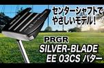 おすすめマレット型パター!プロギア「シルバーブレード EE03CS」