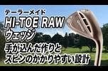 テーラーメイド「HIGH-TOE RAW ウェッジ」【レビュー企画】