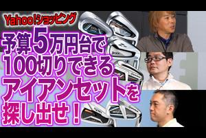 【Yahoo!ショッピング企画】予算5万円台でアイアンセットを探せ!