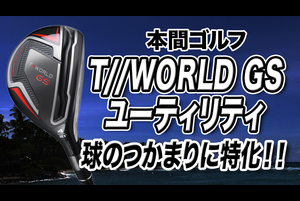 本間ゴルフ「T//WORLD GS ユーティリティ」【レビュー企画】