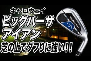 キャロウェイ「BIG BERTHA アイアン」【レビュー企画】