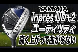 ヤマハ「インプレス UD+2 ユーティリティ」【レビュー企画】