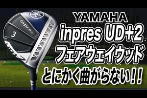 ヤマハ「インプレス UD+2 フェアウェイウッド」【レビュー企画】