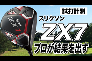 【試打計測】ダンロップ スリクソン「ZX7 ドライバー」