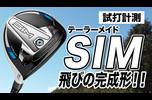 【距離計測】テーラーメイド「SIM ドライバー」
