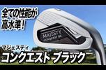 マジェスティ「コンクエスト ブラックマレージング アイアン」【レビュー企画】