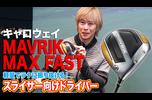 【軽量でラクに振り抜けるドライバー】キャロウェイ「MAVRIK MAX FAST」